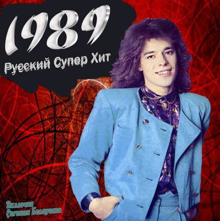 Русский Супер Хит 1989-2012) MP3
