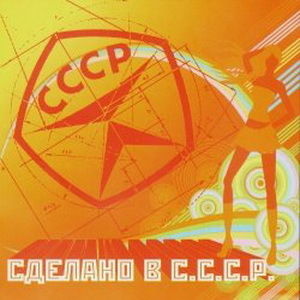 Киты советской эстрады